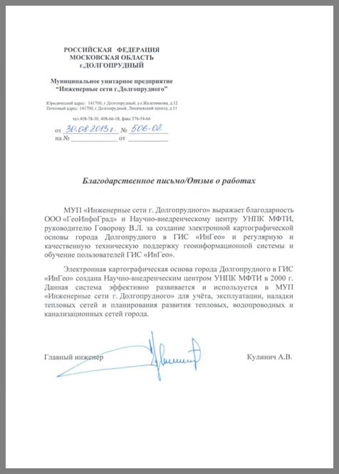 «Правила эксплуатации теплопотребляющих установок и ...