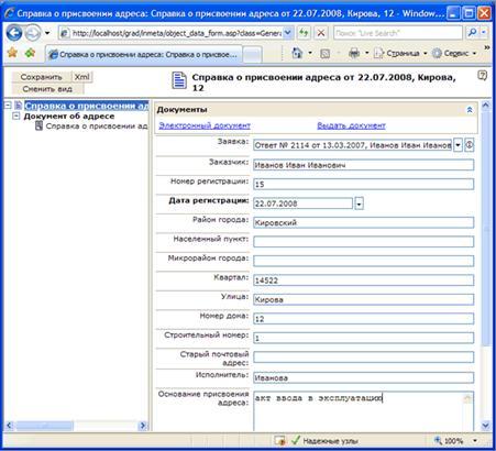 Приложение N 7. Форма N Р13002